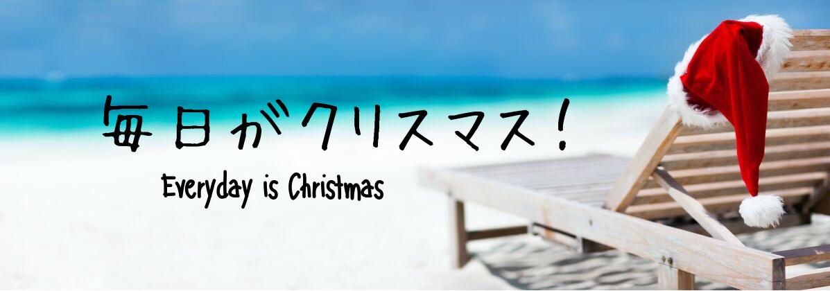 毎日がクリスマス!